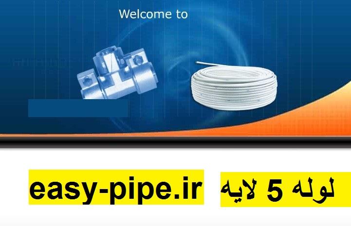 شرکت ایزی پایپ